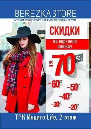Брендовые вещи со скидкой до — 70% смогут купить нижегородцы - фото 1